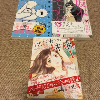 漫画 3冊セット(その他)