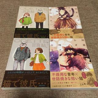 ねこ漫画 4冊セット(その他)