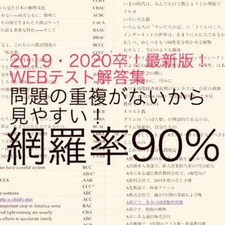 2019・2020卒 WEBテスト解答集