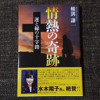情熱の奇跡 運と縁の十字路(人文/社会)