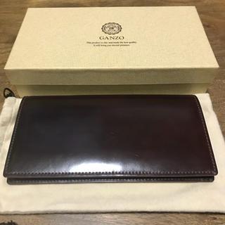 ガンゾ(GANZO)のガンゾ GANZO シェルコードバン 長財布(長財布)