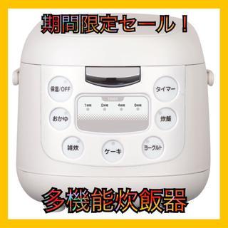 【期間限定セール】多機能炊飯器(3.5合)(炊飯器)