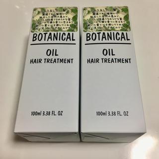 ボタニカルオイル2本(オイル/美容液)