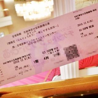 宝塚 チケット 神奈川 KAAT神奈川芸術劇場 S席 1階 12/6花組ロマンス(ミュージカル)