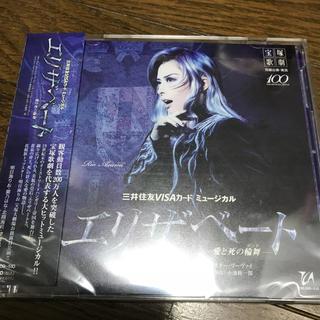 エリザベート 花組 CD(ミュージカル)