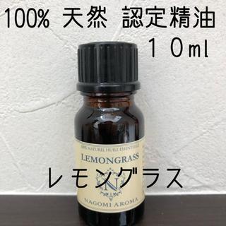 【新品】10ml   レモングラス