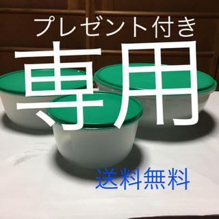 【新品】Tupperware  ボール3点セット プレゼント付き(容器)