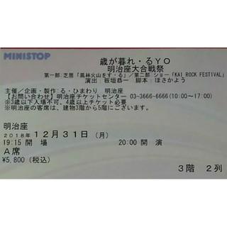 る戦 チケット(演劇)