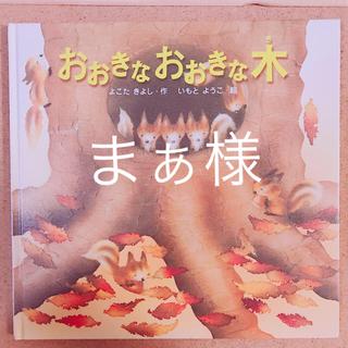 キンノホシシャ(金の星社)のおおきなおおきな木(絵本/児童書)