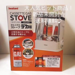 イワタニ(Iwatani)のイワタニ カセットガスストーブ 「デカ暖」CB-STV-DKD(ストーブ)