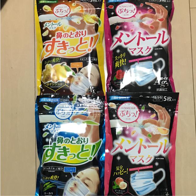防護マスク / 新品☆メントールマスクの通販