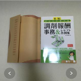 調剤事務の本