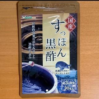 シードコムス、国産すっぽん黒酢(3ヶ月分)(コラーゲン)