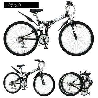 オオトモ(OTOMO)の★送料無料★ Raychell 26インチ折りたたみマウンテンバイク(自転車本体)