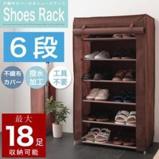 シューズラック 収納 カバー付き 靴箱 シューズボックス 下駄箱 薄型 6段 (玄関収納)