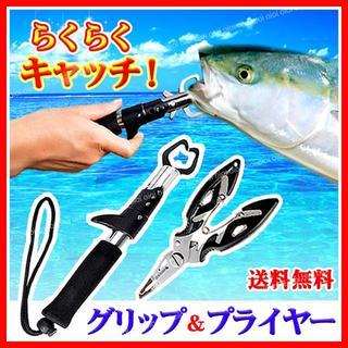 釣り フィッシュ グリップ + フィッシング プライヤー セット 魚掴み(その他)