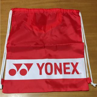 ヨネックス(YONEX)のヨネックスナイロン袋(バドミントン)