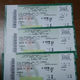 宝塚花組『蘭陵王 美しすぎる武将』11月21日16時 3枚(ミュージカル)
