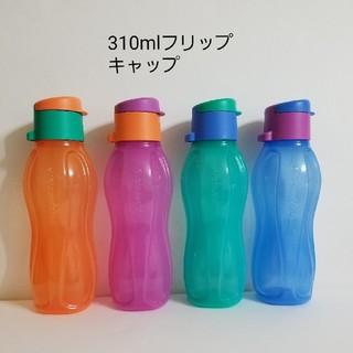新品 タッパーウェア 310ml フリップキャップボトル 4本セット(容器)
