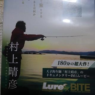 村上晴彦DVD vol 3 (その他)