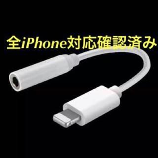 全機種対応 iPhone イヤホン変換ケーブル(ストラップ/イヤホンジャック)