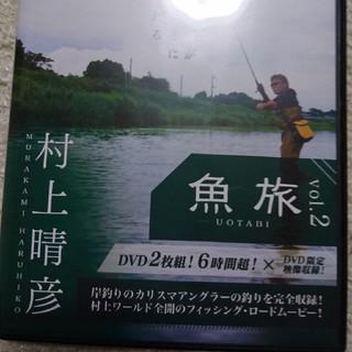 村上晴彦DVD vol 2(その他)