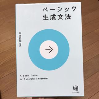 ベーシック 生成文法(人文/社会)