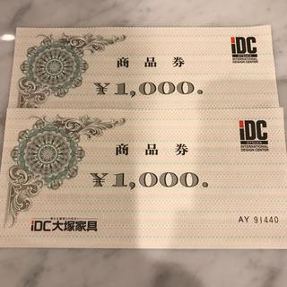 オオツカカグ(大塚家具)の大塚家具 商品券 2000円分(ショッピング)