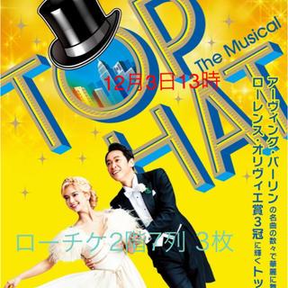 TOP HAT  12月3日13時 チケット (ミュージカル)
