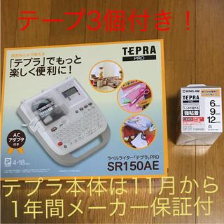 キングジム(キングジム)の★新品★TEPRA テプラ 本体 SR150AE & 強粘着ラベル3個入 セット(テープ/マスキングテープ)