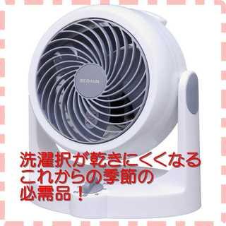 送料込み☆新品未使用☆ サーキュレーター 静か固定8畳 節約(サーキュレーター)