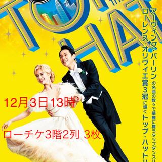 TOP HAT 12月3日 13時 チケット(ミュージカル)