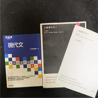 ガッケン(学研)の現代文、上級現代文1の2つセット(参考書)