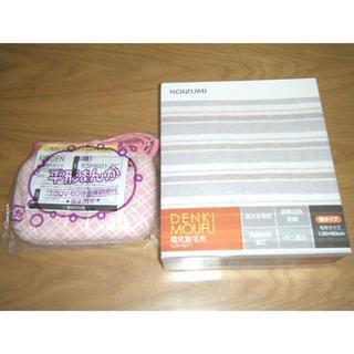 コイズミ(KOIZUMI)のKOIZUMI電気敷毛布KDS-4071、KODEN平形電気あんかセット(電気毛布)