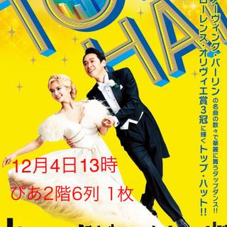 TOP HAT 12月4日13時 チケット(ミュージカル)