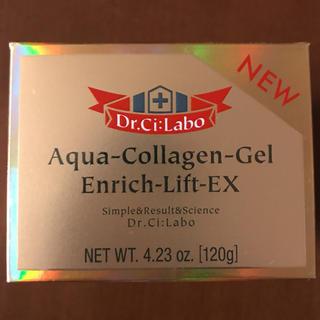 ドクターシーラボ(Dr.Ci Labo)のエンリッチ 120g lex18 新品 おまけ多数 シーラボ(オールインワン化粧品)