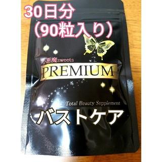 小悪魔スイーツ プレミアム 1袋 ■バストアップサプリ■(その他)