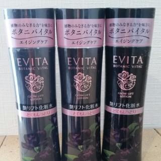 エビータ(EVITA)の新品 カネボウエビータ ボタニバイタル艶リフトローションⅡ 3セット(化粧水 / ローション)