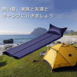 エアーマット キャンプ 連結可能 高反発 防水 自動膨張(寝袋/寝具)