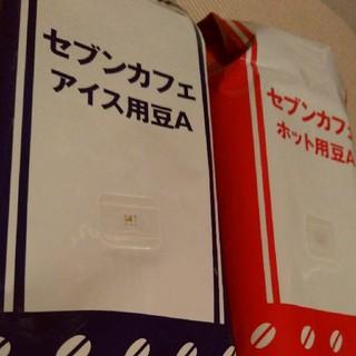 ホット・アイス用 セブンイレブン セブンカフェ  1袋ずつ 送料込(コーヒー)