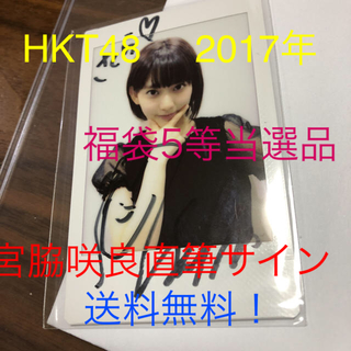 エイチケーティーフォーティーエイト(HKT48)のHKT48 2017年福袋当選品 5等メンバー直筆 サイン入りチェキ 宮脇咲良 (女性タレント)