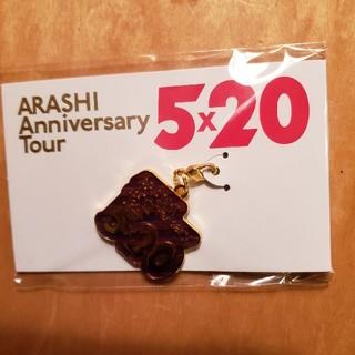 アラシ(嵐)の嵐  Anniversary Tour 5×20  会場限定 札幌 チャーム紫色(アイドルグッズ)