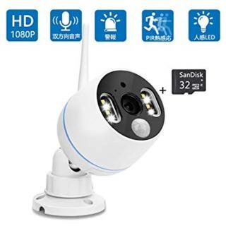 【WIFI双方向音声】 YESKAMO 防犯カメラ ワイヤレス 200万画素 (防犯カメラ)