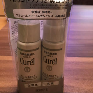 キュレル(Curel)のCurel キュレル 美白ケア ミニセット(サンプル/トライアルキット)