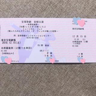 宝塚 宙組 白鷺の城 チケット(ミュージカル)