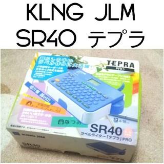 キングジム(キングジム)のKlNG JlM ラベルライター SR40(オフィス用品一般)