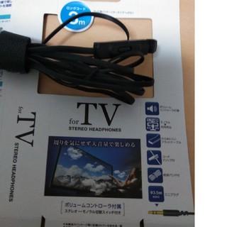 エレコム(ELECOM)のELECOM 切替スイッチ付TVイヤホン!(ヘッドフォン/イヤフォン)