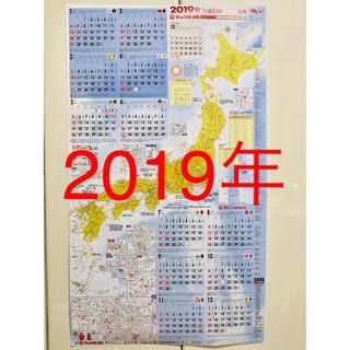 ジャル(ニホンコウクウ)(JAL(日本航空))のビックカメラ カレンダー 2019年(カレンダー/スケジュール)