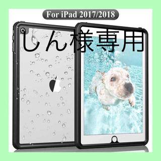 ★高価商品★iPad 2017/2018 防水ケース(iPadケース)