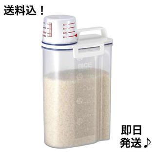 売れてます♪ 密閉 米びつ2kg ホワイト 白 便利 おしゃれ 計量カップ付(容器)